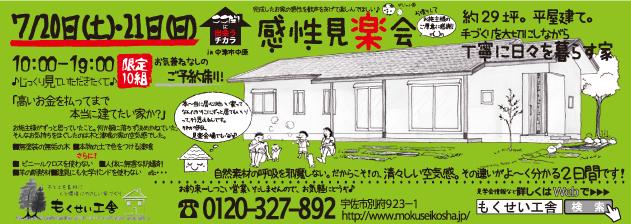 2013_07_kansei_nakabaru_omote.jpg