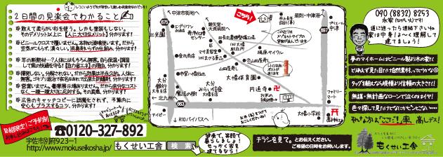 2013_07_kansei_nakabaru_ura.jpg