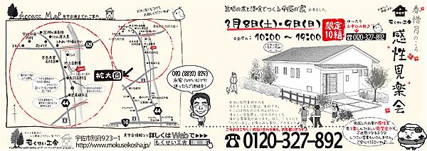 2014_030809_kansei.jpg