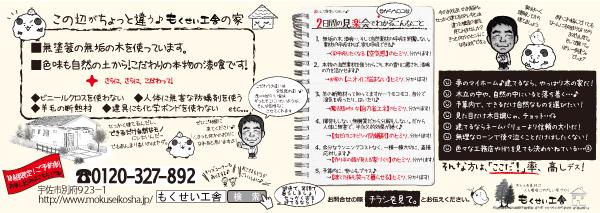 2014_030809_kansei_ura.jpg