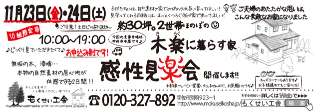 b4_harf_nagata_kansei_omote.jpg