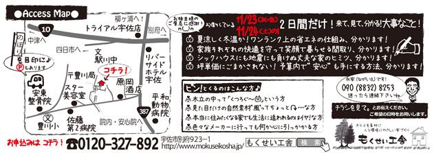 b4_harf_nagata_kansei_ura.jpg